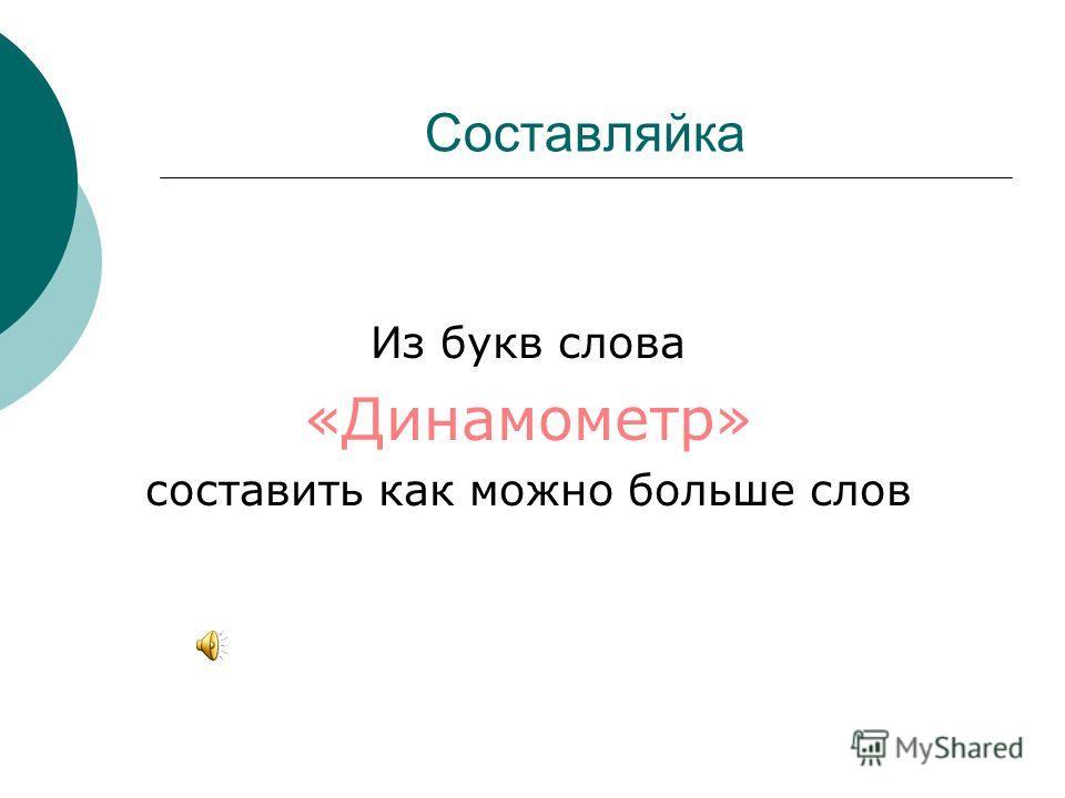 Составляйка Из букв слова «Динамометр» составить как можно больше слов
