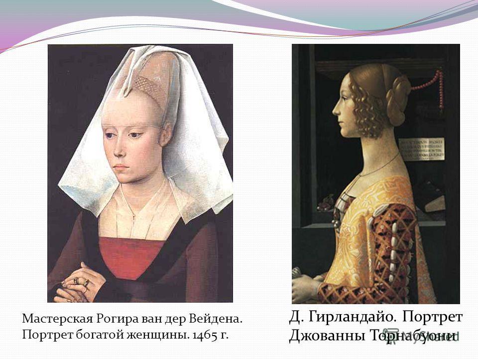 Д. Гирландайо. Портрет Джованны Торнабуони Мастерская Рогира ван дер Вейдена. Портрет богатой женщины. 1465 г.