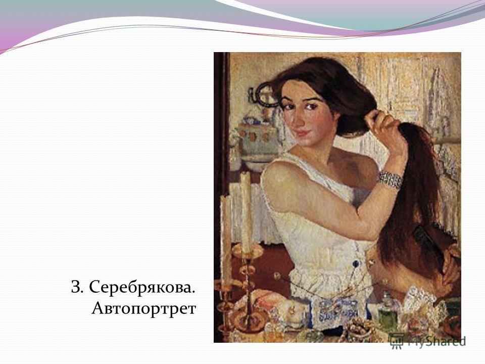 З. Серебрякова. Автопортрет