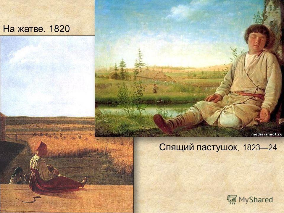 Спящий пастушок, 182324 На жатве. 1820