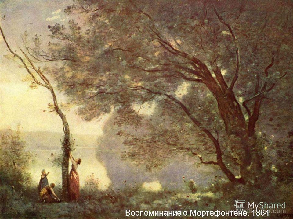Воспоминание о Мортефонтене. 1864