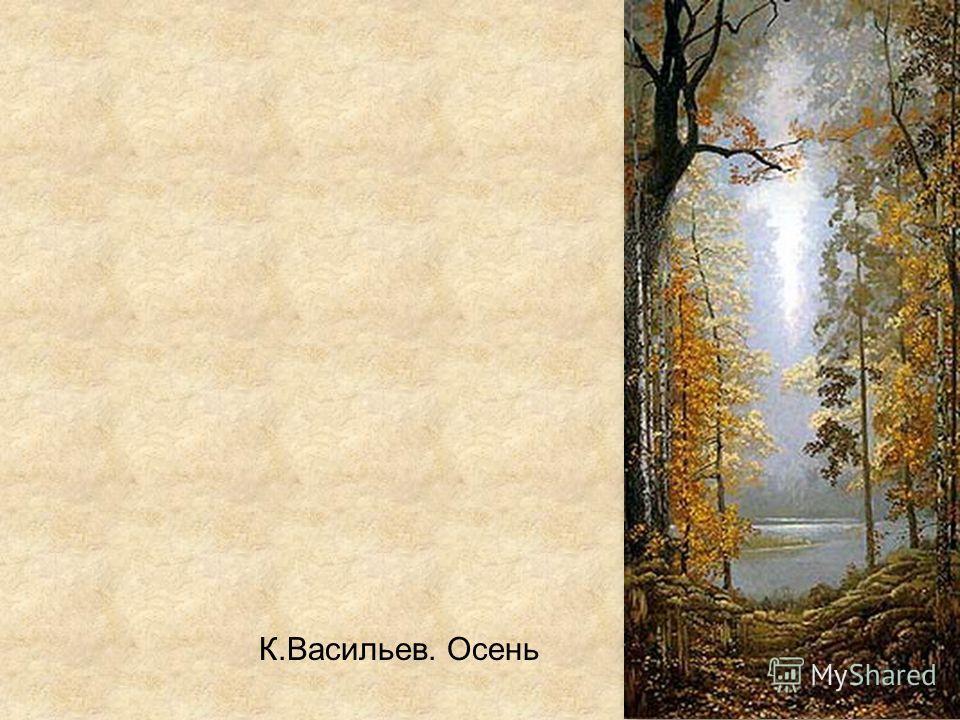 К.Васильев. Осень