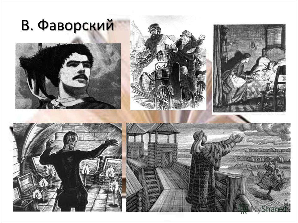 В. Фаворский