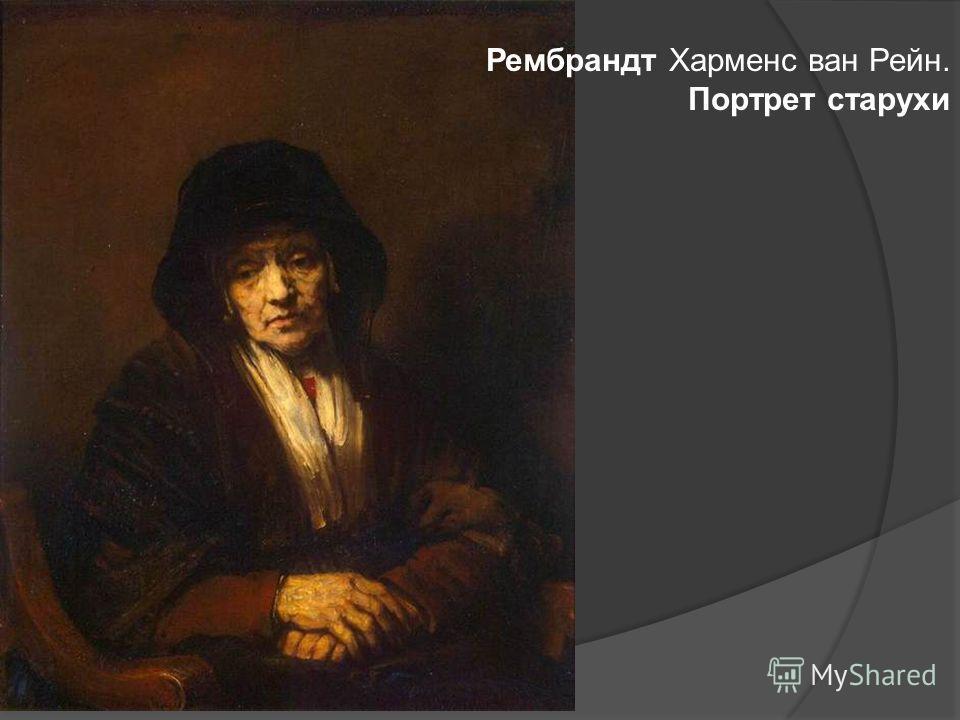 Рембрандт Харменс ван Рейн. Портрет старухи