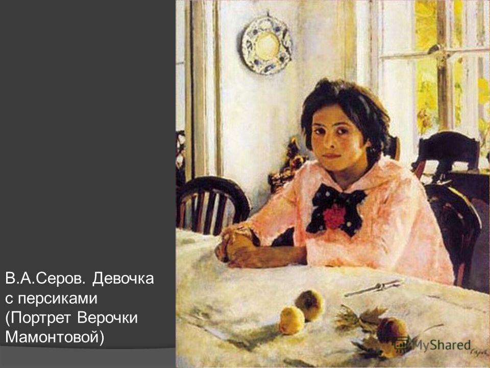 В.А.Серов. Девочка с персиками (Портрет Верочки Мамонтовой)
