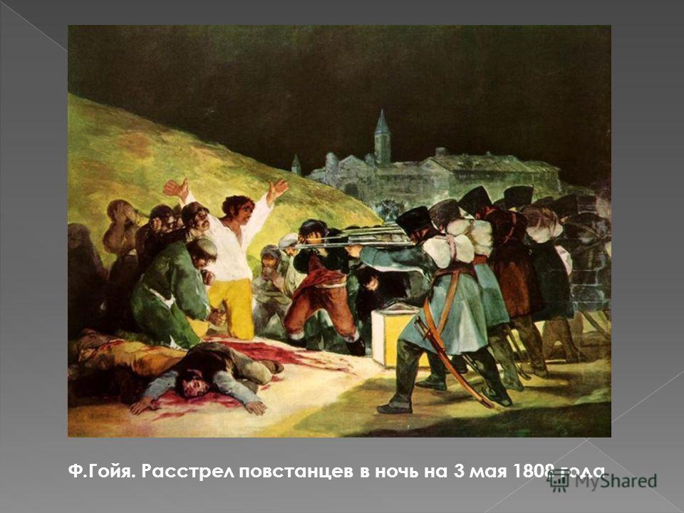 Ф.Гойя. Расстрел повстанцев в ночь на 3 мая 1808 года