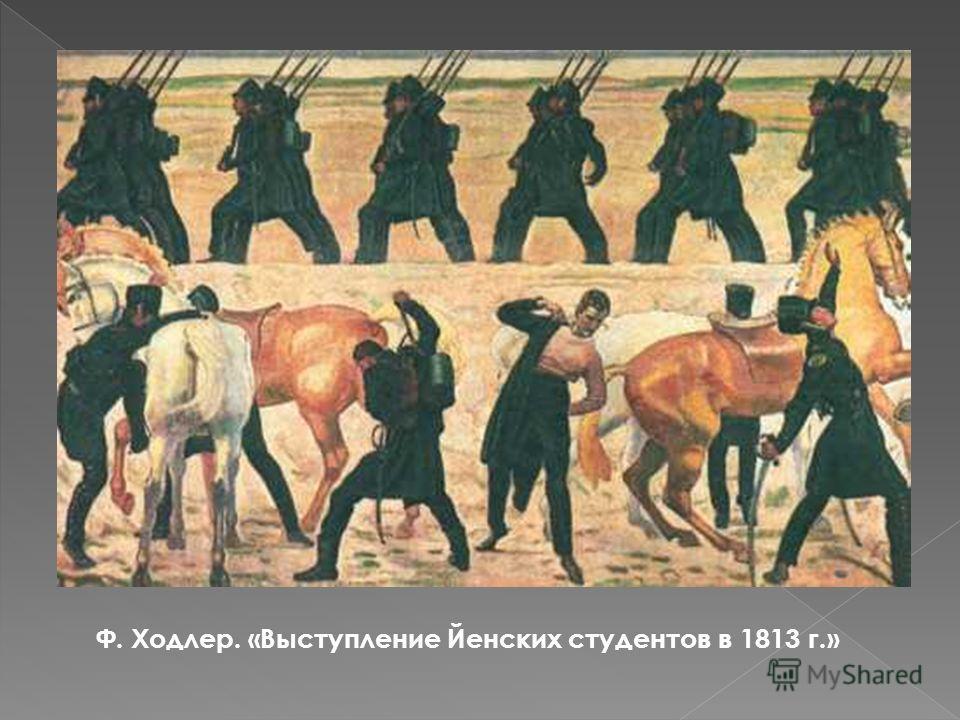 Ф. Ходлер. «Выступление Йенских студентов в 1813 г.»