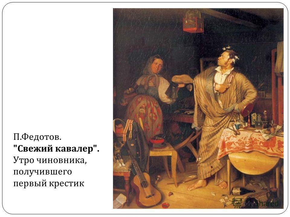 П.Федотов. Свежий кавалер. Утро чиновника, получившего первый крестик