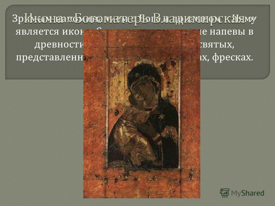 Зримым напоминанием о Боге и призывом к Нему является икона. Строгие одноголосные напевы в древности были созвучны ликам святых, представленным на иконах, в мозаиках, фресках.