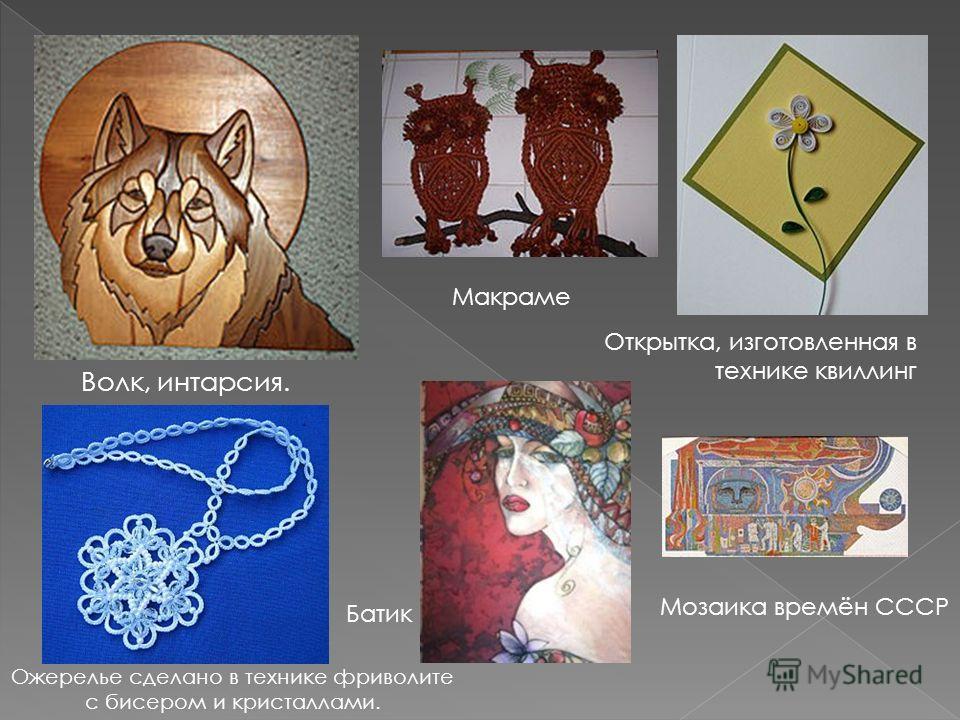 Волк, интарсия. Открытка, изготовленная в технике квиллинг Ожерелье сделано в технике фриволите с бисером и кристаллами. Батик Макраме Мозаика времён СССР