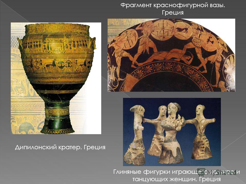 Дипилонский кратер. Греция Фрагмент краснофигурной вазы. Греция Глиняные фигурки играющего на лире и танцующих женщин. Греция