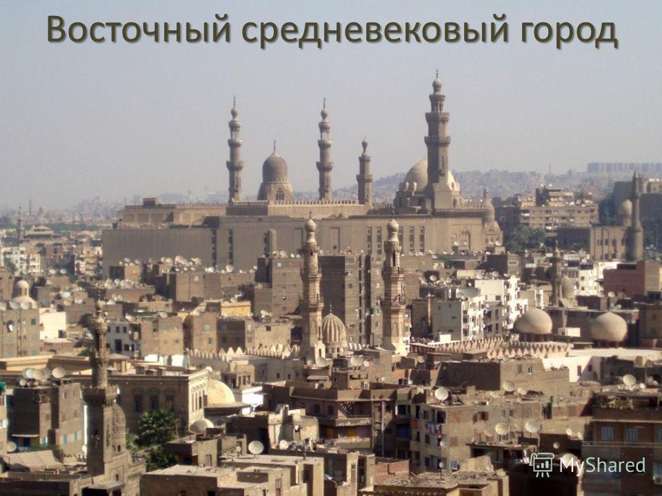 Восточный средневековый город