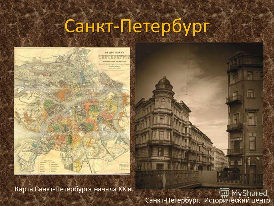 Санкт-Петербург Санкт-Петербург. Исторический центр Карта Санкт-Петербурга начала XX в.