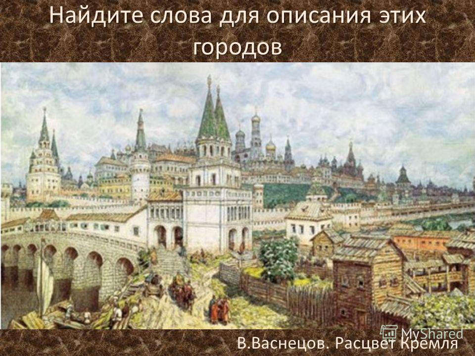 В.Васнецов. Расцвет Кремля