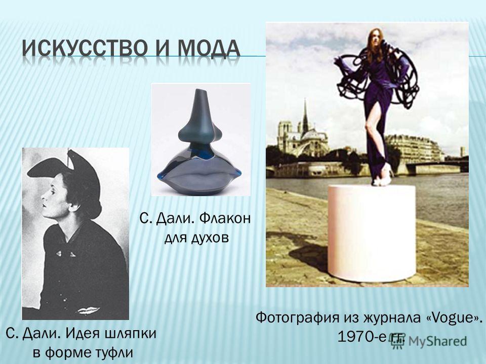 С. Дали. Идея шляпки в форме туфли Фотография из журнала «Vogue». 1970-е гг. С. Дали. Флакон для духов