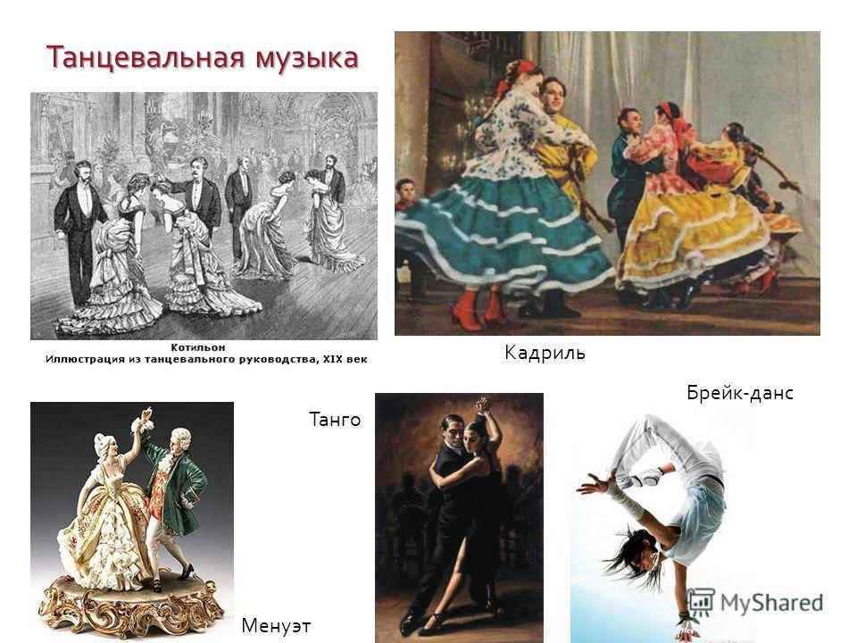 Танцевальная музыка Менуэт Кадриль Танго Брейк-данс