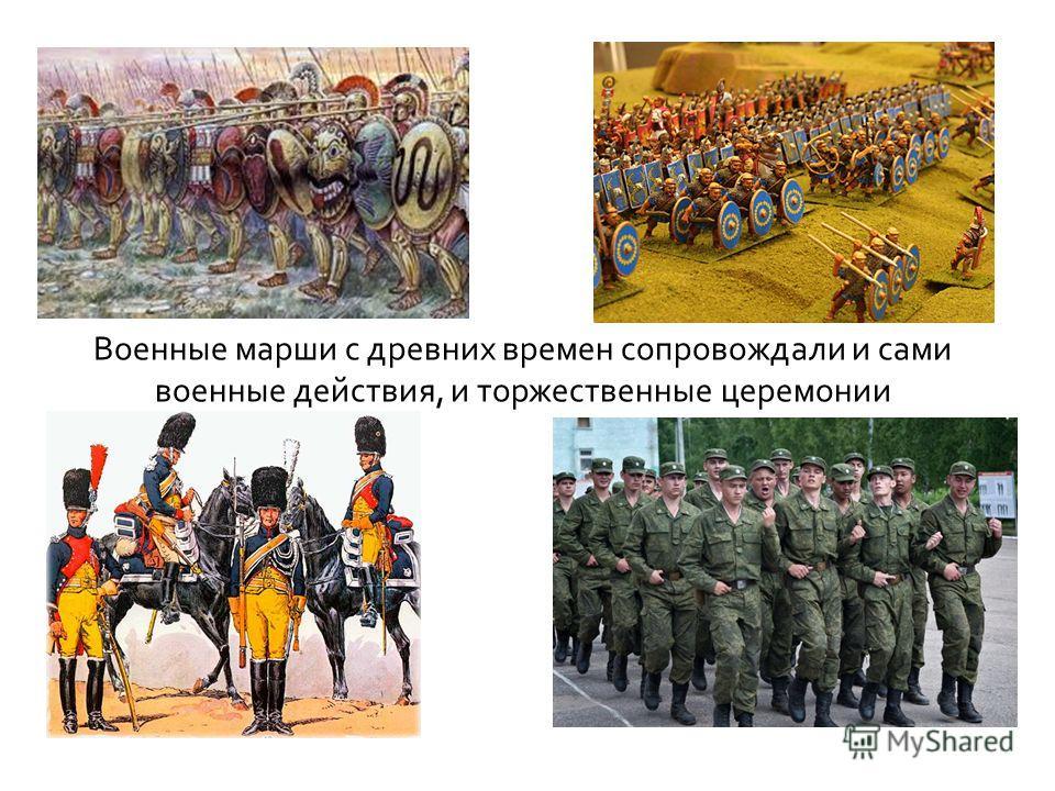 Военные марши с древних времен сопровождали и сами военные действия, и торжественные церемонии