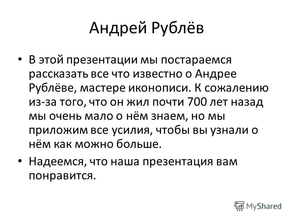 Андрей Рублёв Авторы: Мирзоян Александр Кушов Виктор