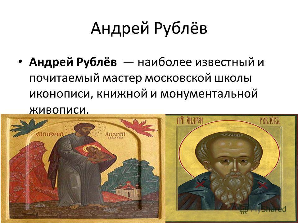 Андрей Рублёв В этой презентации мы постараемся рассказать все что известно о Андрее Рублёве, мастере иконописи. К сожалению из-за того, что он жил почти 700 лет назад мы очень мало о нём знаем, но мы приложим все усилия, чтобы вы узнали о нём как мо