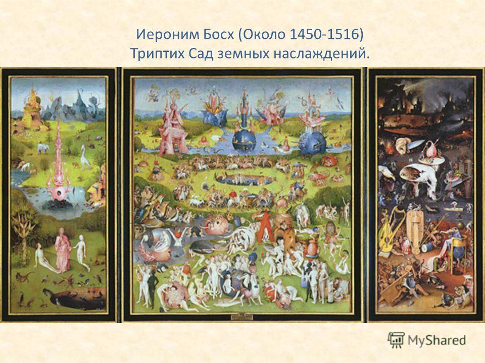 Иероним Босх (Около 1450-1516) Триптих Сад земных наслаждений.