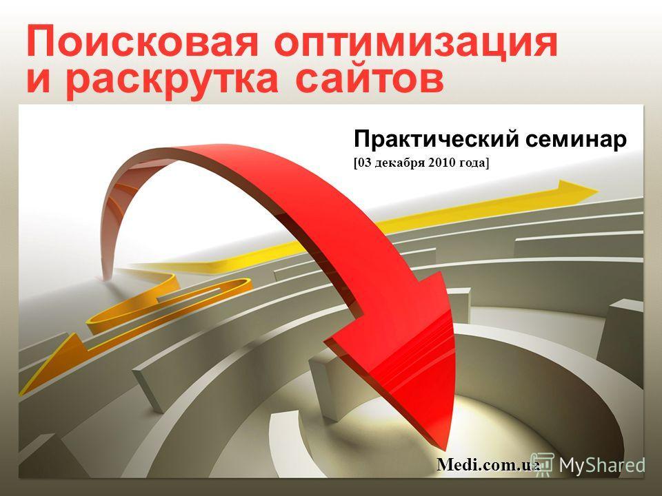 Поисковая оптимизация и раскрутка сайтов Практический семинар [03 декабря 2010 года] Medi.com.ua
