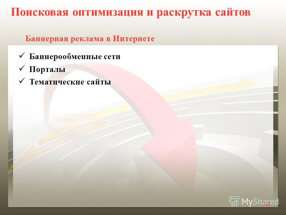 12 Баннерообменные сети Порталы Тематические сайты Баннерная реклама в Интернете Поисковая оптимизация и раскрутка сайтов