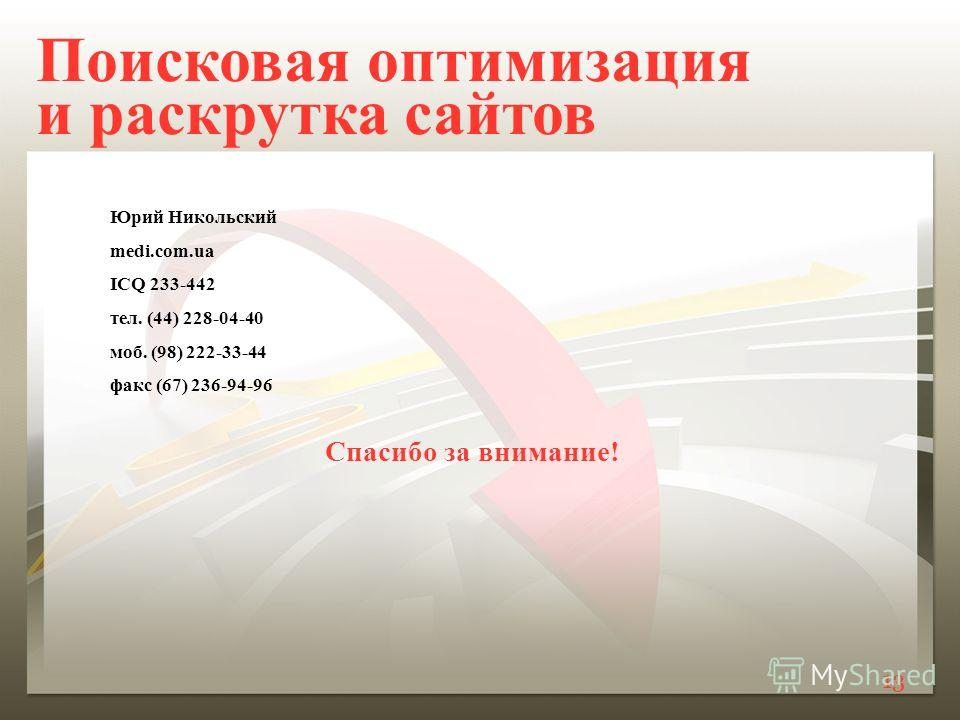 13 Юрий Никольский medi.com.ua ICQ 233-442 тел. (44) 228-04-40 моб. (98) 222-33-44 факс (67) 236-94-96 Поисковая оптимизация и раскрутка сайтов Спасибо за внимание!