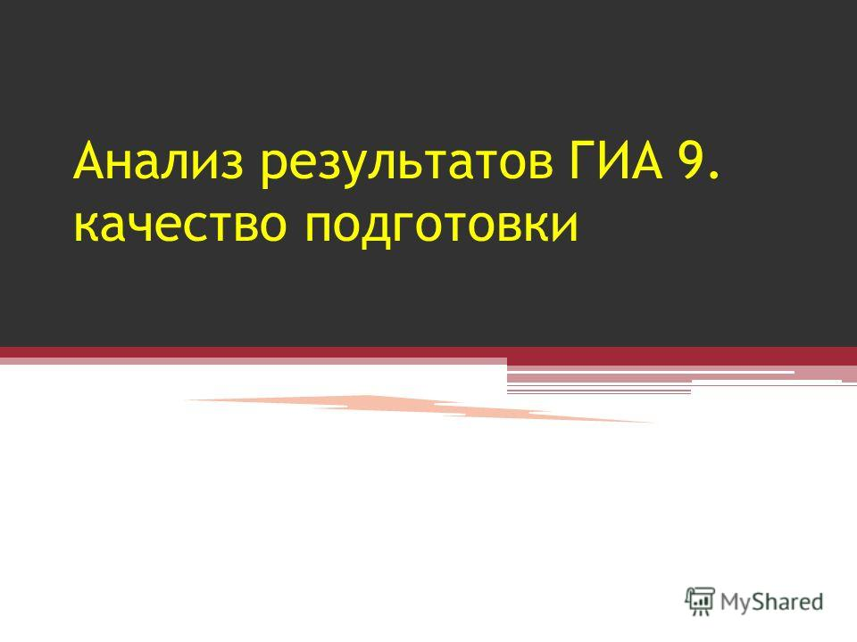 Анализ результатов ГИА 9. качество подготовки