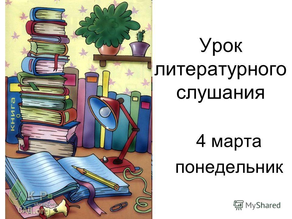 Урок литературного слушания 4 марта понедельник