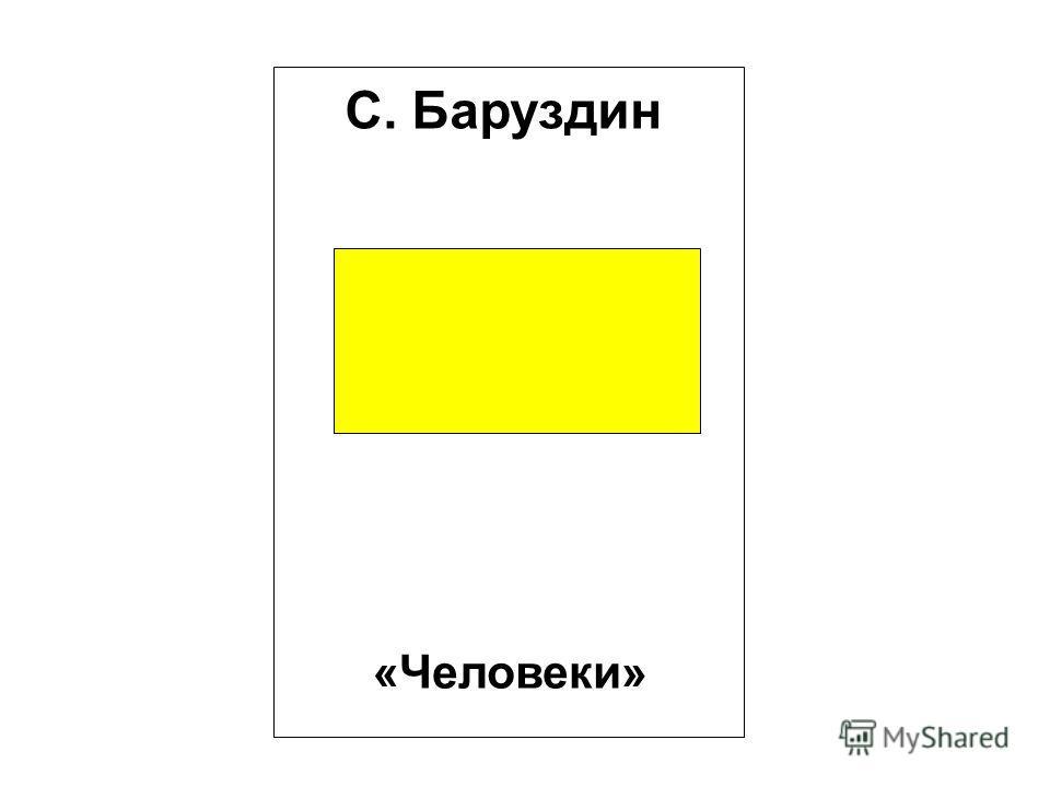 С. Баруздин «Человеки»