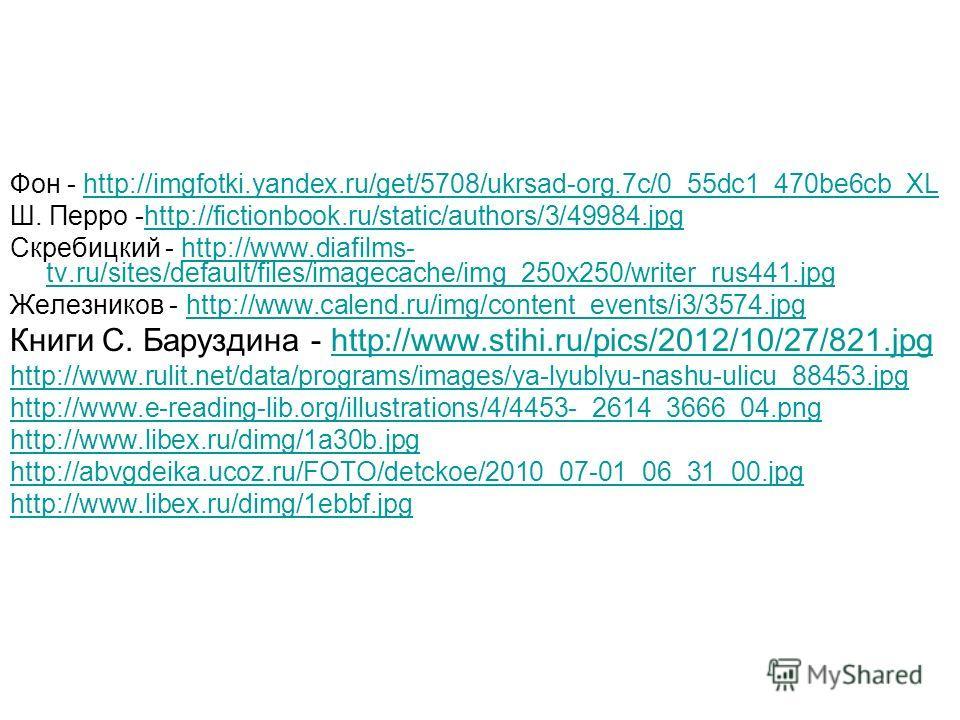 Фон - http://imgfotki.yandex.ru/get/5708/ukrsad-org.7c/0_55dc1_470be6cb_XLhttp://imgfotki.yandex.ru/get/5708/ukrsad-org.7c/0_55dc1_470be6cb_XL Ш. Перро -http://fictionbook.ru/static/authors/3/49984.jpghttp://fictionbook.ru/static/authors/3/49984.jpg