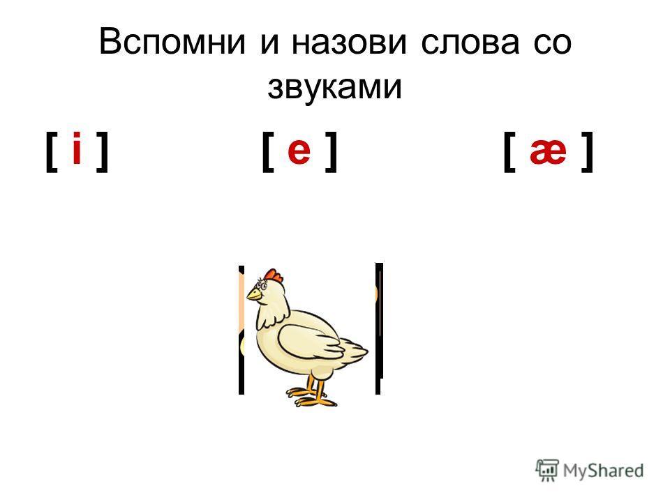 Вспомни и назови слова со звуками [ i ] [ e ] [ æ ]