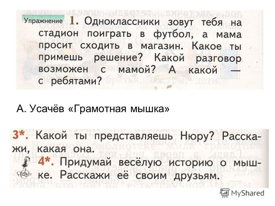 А. Усачёв «Грамотная мышка»