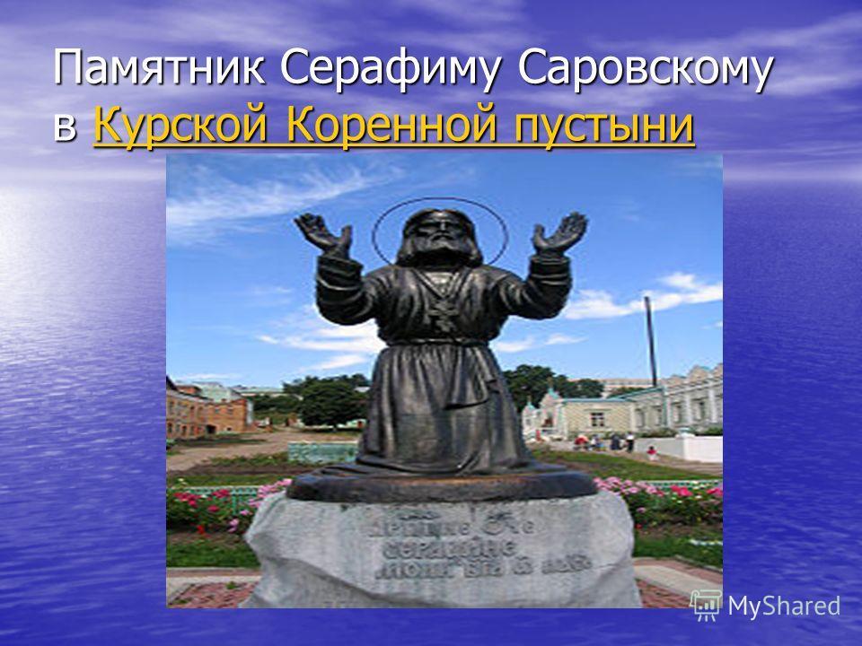 Памятник Серафиму Саровскому в Курской Коренной пустыни Курской Коренной пустыниКурской Коренной пустыни