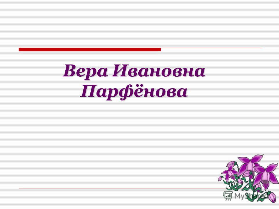 Вера Ивановна Парфёнова