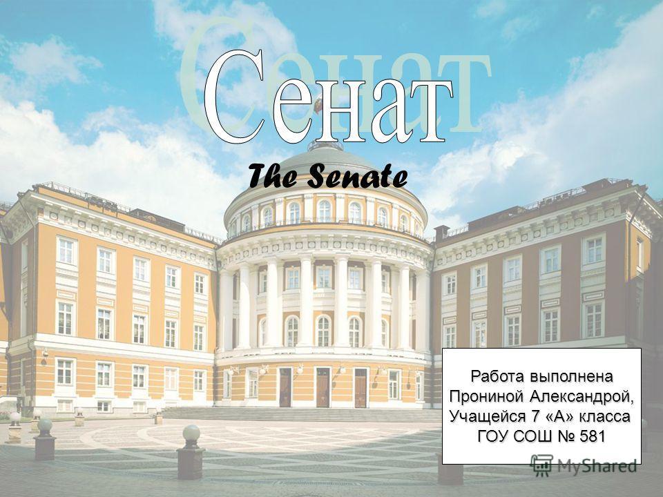 The Senate Работа выполнена Прониной Александрой, Учащейся 7 «А» класса ГОУ СОШ 581