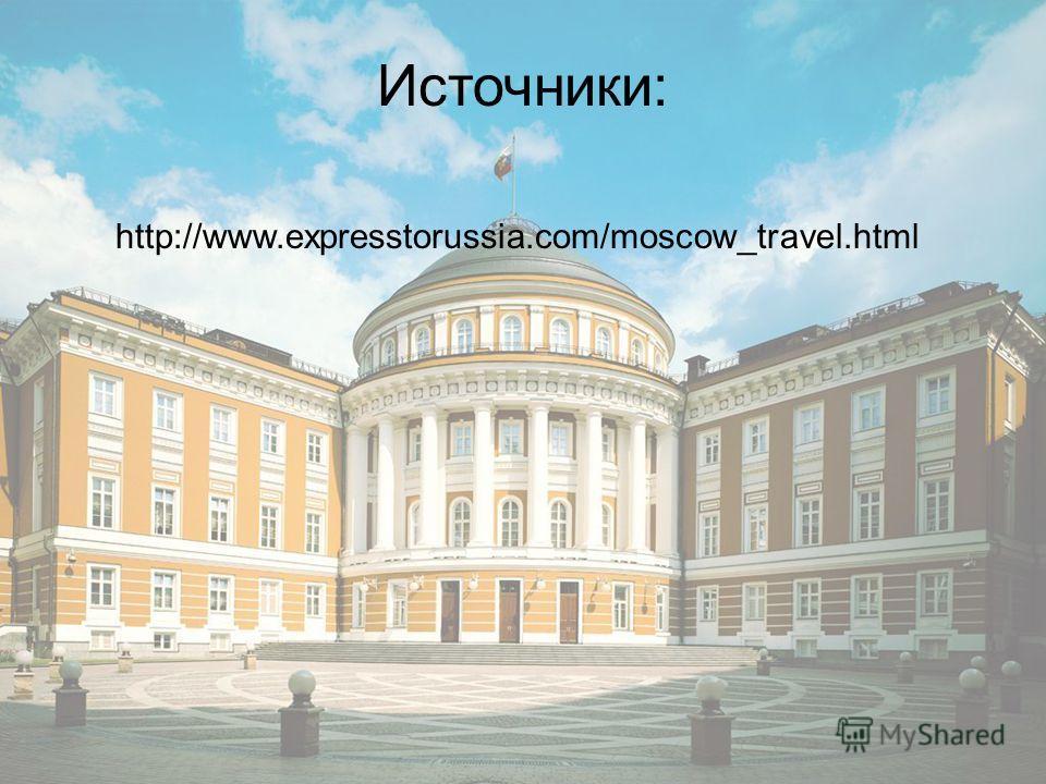 http://www.expresstorussia.com/moscow_travel.html Источники: