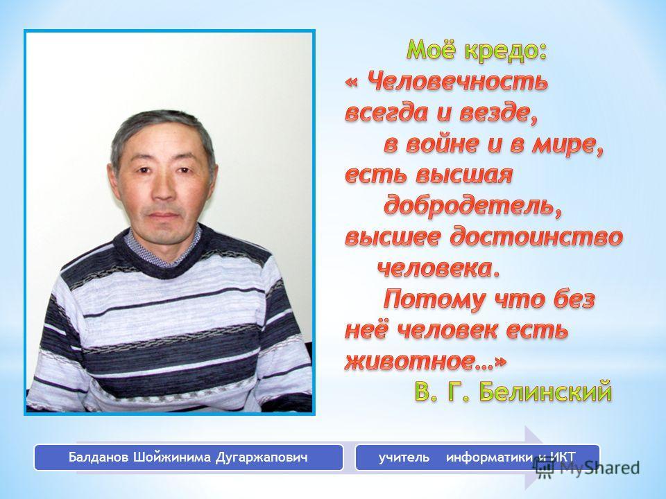 Балданов Шойжинима Дугаржаповичучитель информатики и ИКТ