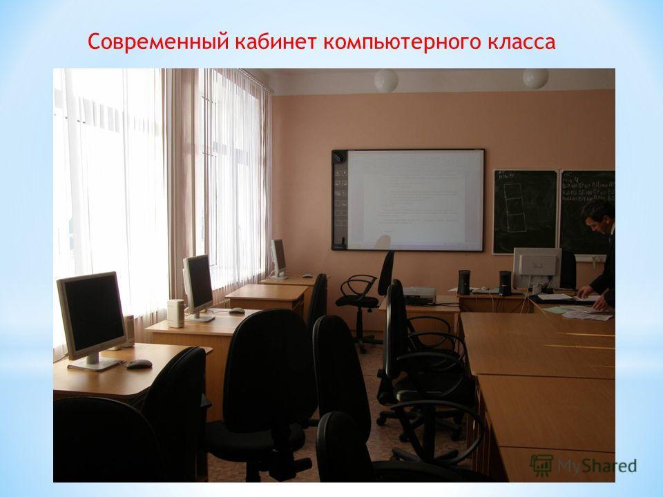 Современный кабинет компьютерного класса
