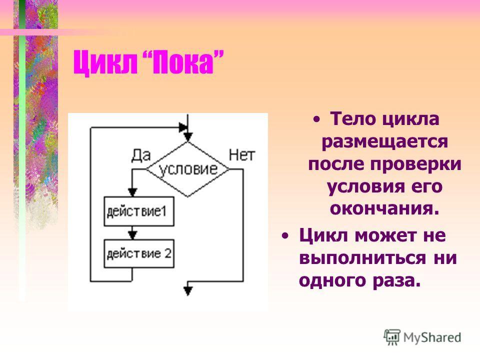 Для организации цикла так же можно использовать блок логического условия.