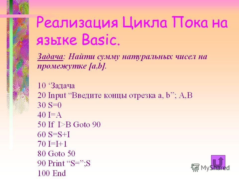 Реализация циклической структуры на языке Basic Цикл До Цикл Пока С помощью оператора For-Next