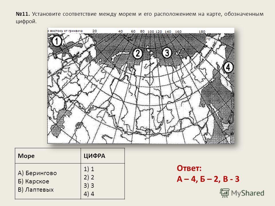 11. Установите соответствие между морем и его расположением на карте, обозначенным цифрой. МореЦИФРА А) Берингово Б) Карское В) Лаптевых 1) 1 2) 2 3) 3 4) 4 Ответ: А – 4, Б – 2, В - 3
