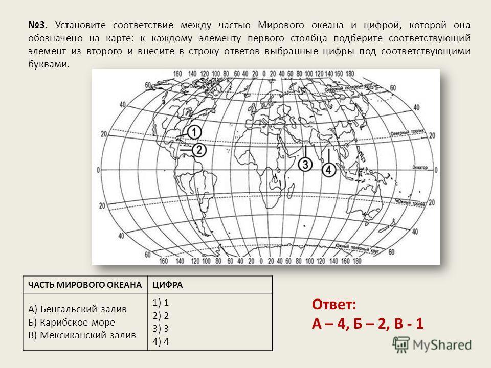3. Установите соответствие между частью Мирового океана и цифрой, которой она обозначено на карте: к каждому элементу первого столбца подберите соответствующий элемент из второго и внесите в строку ответов выбранные цифры под соответствующими буквами
