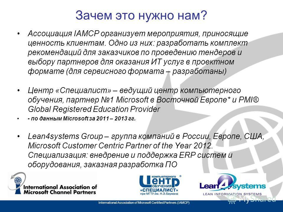 Зачем это нужно нам? Ассоциация IAMCP организует мероприятия, приносящие ценность клиентам. Одно из них: разработать комплект рекомендаций для заказчиков по проведению тендеров и выбору партнеров для оказания ИТ услуг в проектном формате (для сервисн