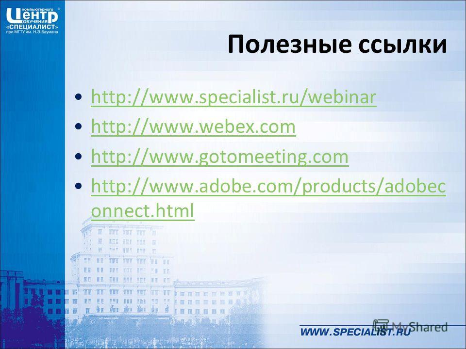Полезные ссылки http://www.specialist.ru/webinar http://www.webex.com http://www.gotomeeting.com http://www.adobe.com/products/adobec onnect.htmlhttp://www.adobe.com/products/adobec onnect.html