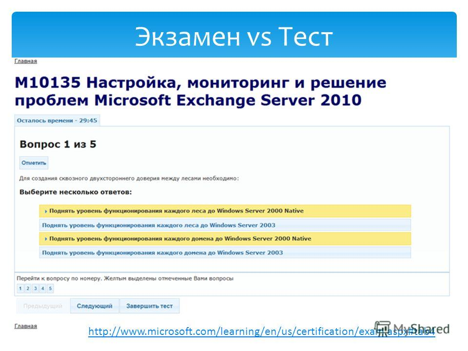 Экзамен vs Тест http://www.microsoft.com/learning/en/us/certification/exam.aspx#tab4