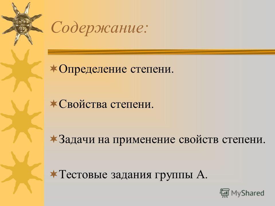 Содержание: Определение степени. Свойства степени. Задачи на применение свойств степени. Тестовые задания группы А.