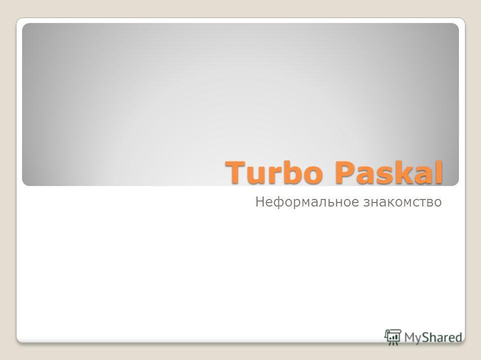 Turbo Paskal Неформальное знакомство