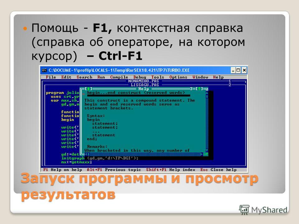 Помощь - F1, контекстная справка (справка об операторе, на котором курсор) – Ctrl-F1