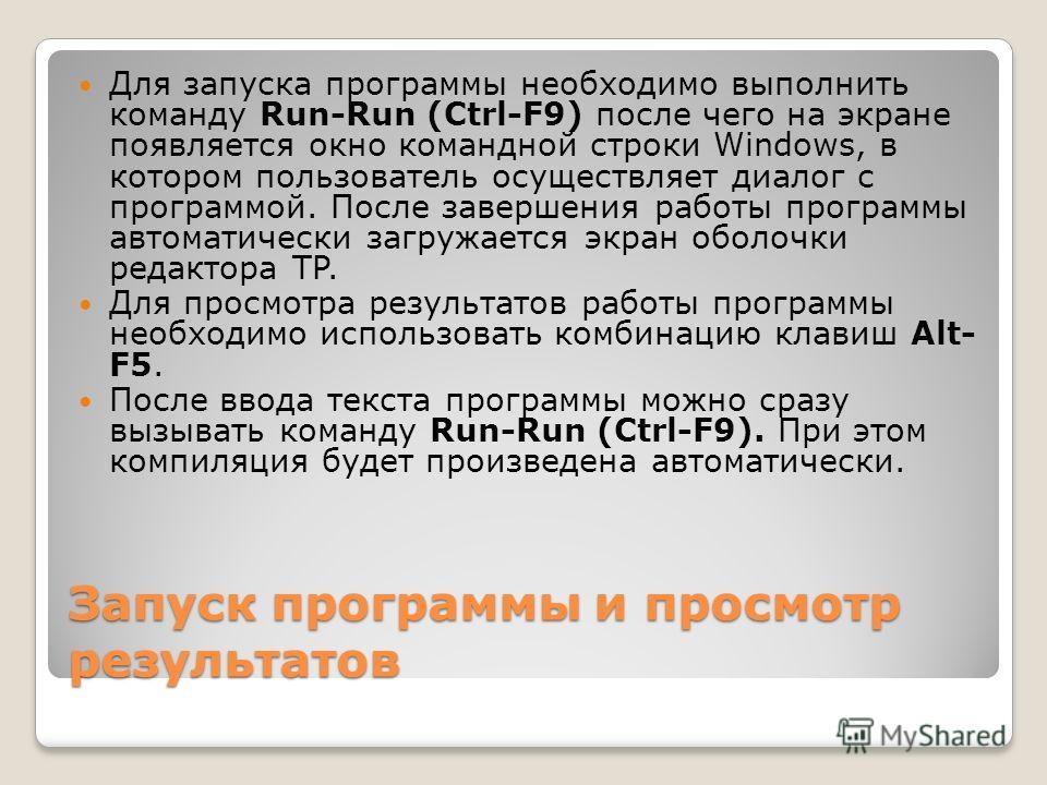 Запуск программы и просмотр результатов Для запуска программы необходимо выполнить команду Run-Run (Ctrl-F9) после чего на экране появляется окно командной строки Windows, в котором пользователь осуществляет диалог с программой. После завершения рабо